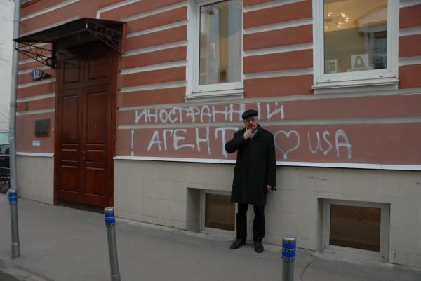 Memorial Oleg Orlov Foreign Agent