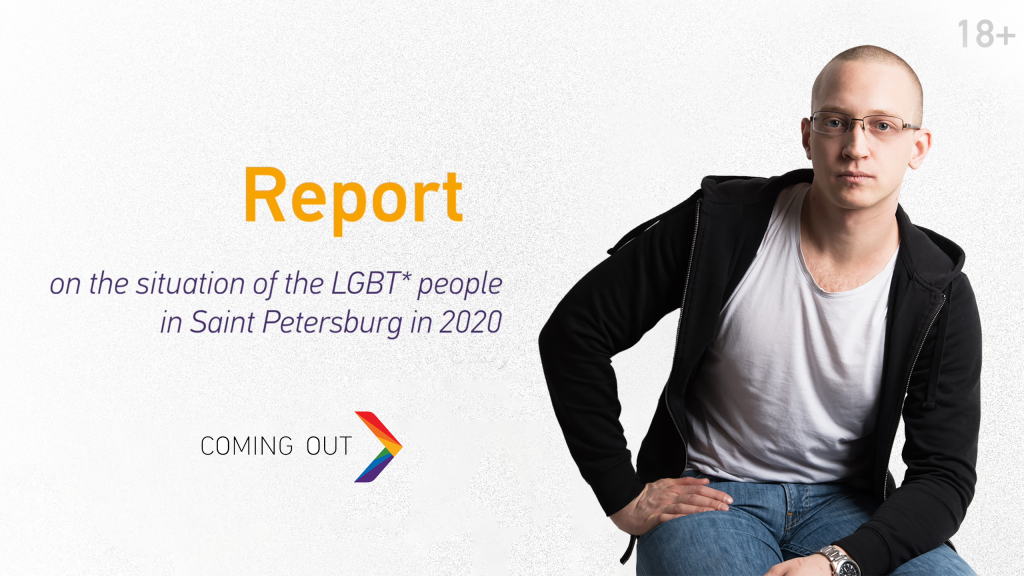 Coming Out annual report 2020